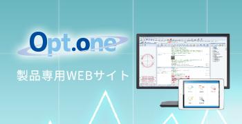 オピックス製品Opt.one専用WEBサイト